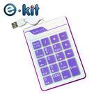 逸奇 e-kit《NK-019-P 超薄防水19鍵果凍數字鍵盤》高貴紫款