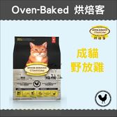 Oven-Baked烘焙客〔無穀全貓野放雞,5磅〕