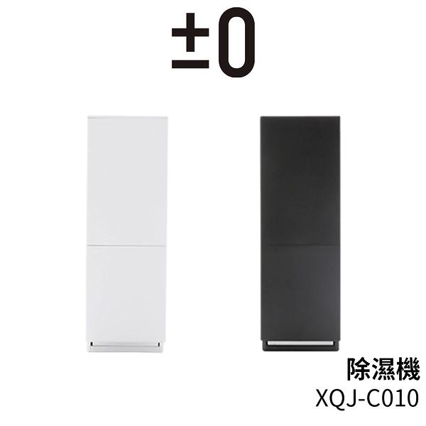 日本正負零±0 除濕機XQJ-C010   (2色可選)