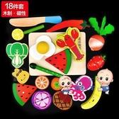 廚房玩具 可切水果兒童玩具木製磁性水果蔬菜切切樂女孩過家家廚房玩具男孩 雙12提前購