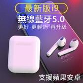 藍芽耳機 最新款藍芽5.0  雙耳無線 藍芽耳機 藍芽耳機 雙耳耳機 iphone 安卓皆通用 現貨 美芭