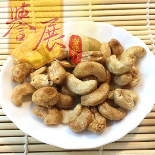 【譽展蜜餞】蜜汁腰果 200g/150元