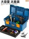 工具箱家用多功能大號塑料手提式電工收納盒車載【輕派工作室】