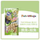【力奇】PV 貓專用化毛配方慕斯泥/肉泥-鮪魚&鮭魚 可超取 (D912H03)