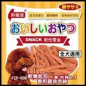 *King Wang*【FCP-006】台灣鮮雞道-軟性零食《軟嫩起司香煎雞排肉絲》130g