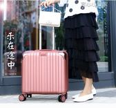 迷你行李箱輕便小型登機拉桿箱20女密碼旅行箱子男18寸韓版小清新YYJ 育心小賣館