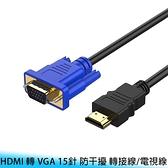 【妃航】高清/高畫質 HDMI 轉 VGA 15針 1米 磁環/防干擾 連接線/轉接線/電視線/訊號線/電腦線