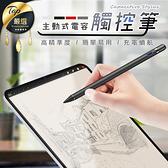 現貨!主動式觸控筆 1.45mm銅芯筆頭 高感度 製圖筆 電繪筆 電容筆 手機平板適用 設計繪圖#捕夢網