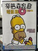 挖寶二手片-Y31-130-正版DVD-動畫【辛普森家庭 電影版】-國英語發音
