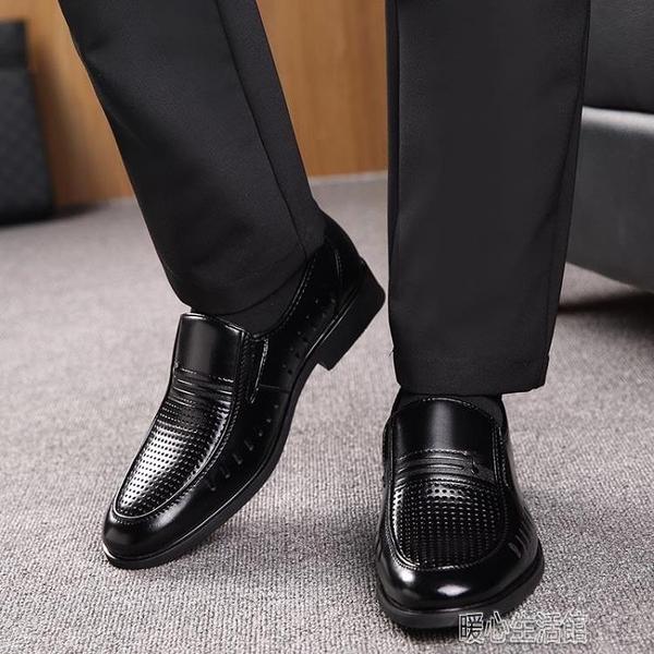 皮鞋男夏季男士涼鞋鏤空皮鞋商務休閒涼皮鞋透氣夏天中老年爸爸鞋男鞋紓困振興