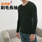 男款長袖不倒絨 發熱衣 刷毛上衣 保暖衣【SV4261】快樂生活網