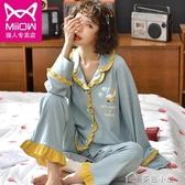 家居服貓人長袖睡衣女秋冬純棉套裝學生韓版清新春秋季可外穿家居服