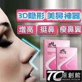 日本3d隱形美鼻神器挺鼻翹鼻縮小鼻翼鼻子增高矯正器