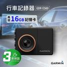 【Garmin】行車記錄器(126°角度)GDR E560(GPS) (三年保固) 送16G 車用產品