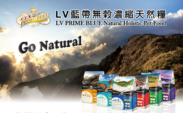LV藍帶無穀濃縮 成犬450gx2包 海陸+膠原蔬果