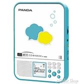 熊貓F-386CD播放機便攜光盤隨身聽播放器學生英語復讀機DVD家用便攜式迷你小學初中生 color shop YYP