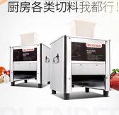 商用切片機全自動小型電動絞肉切絲切菜220vLX 全館免運