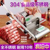 304 羊肉切片機 切肉片機  商用家用羊肉捲切片機 手動 刨肉機MKS 年終狂歡