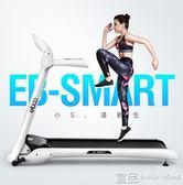 跑步機德國ELBOO益步SMART跑步機家用款健身房器材室內超靜音全折疊電動 Igo免運
