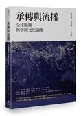 承傳與流播:全球脈絡與中國文化論集