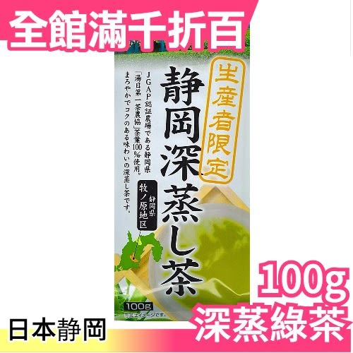 【静岡縣產 深蒸綠茶 100g】日本產 煎茶系列 日本綠茶 宇治抹茶 抹茶【小福部屋】