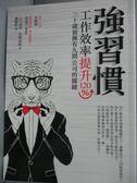 【書寶二手書T2/財經企管_HRR】強習慣-工作效率提升120%、30歲前擁有9間公司的關鍵_小川晉平