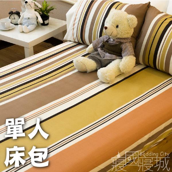 絲絨棉感 - 單人(含枕套) [床包式 時尚焦糖] 暖色系 寢國寢城台灣製