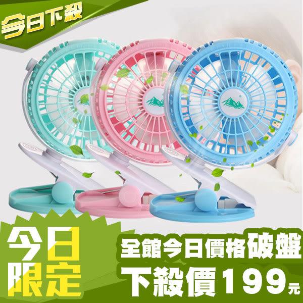 夾式風扇 USB充電風扇 迷你小風扇 充電扇 隨身風扇 三段 口袋風扇 迷你風扇 電風扇 嬰兒車夾扇