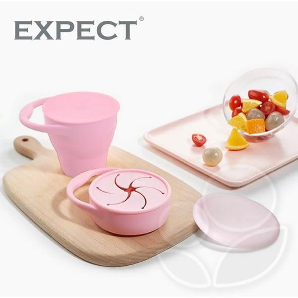 Expect 折疊零食杯-粉色【佳兒園婦幼館】