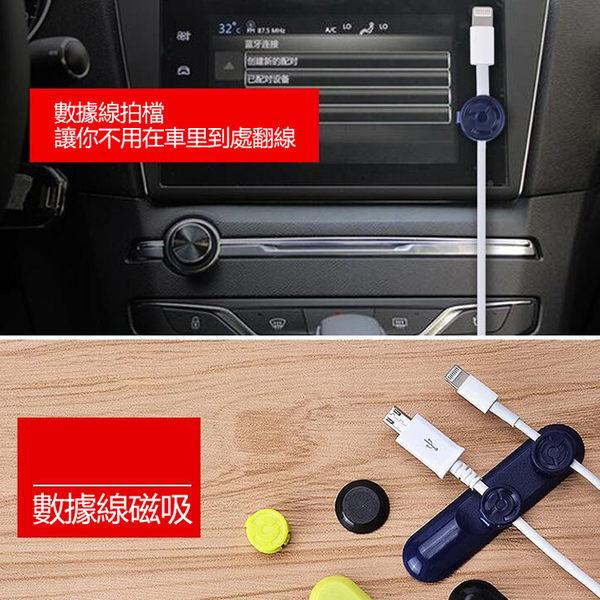 磁吸 收納扣 一拖三 耳機線 傳輸線整理 理線器 集線器 固線器 線夾 防纏繞 收納線夾 收納器