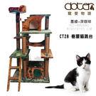 PetLand寵物樂園【寵愛物語】樹屋豪華大貓跳台 CT-28  / 貓咪最愛貓跳台