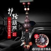 汽車葫蘆掛件高檔創意保平安符車內吊飾男女士車載吊墜裝飾品擺件 (橙子精品)