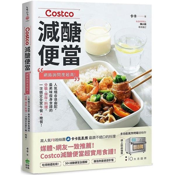 Costco減醣便當好食提案:網路詢問度超高!卡卡人氣瘦身便當食譜的分裝、保存、