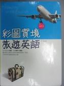 【書寶二手書T6/語言學習_JRS】彩圖實境旅遊英語(32K軟皮精裝+1MP3)_沃爾什