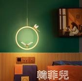 吊燈 臥室床頭吊燈現代簡約北歐輕奢客廳背景墻極簡創意蜻蜓床頭小吊燈 MKS韓菲兒