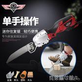 電鋸往復鋸 工匠之神往復鋸馬刀鋸曲線鋸 家用多功能手提電鋸木工工具切割鋸 MKS克萊爾