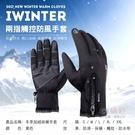 攝彩@iwinter 兩指觸控防風手套 二指觸屏 內層粒絨保暖手套 防滑保暖防水PU皮 彈力腕口
