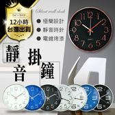 【現貨12H出貨】大數字!靜音時鐘 立體數字 壁鐘 可掛鐘 客廳時鐘 指針時鐘 吊鐘 掛鐘