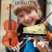 【非凡樂器】BEAUTE ETERNA 普級實木小提琴/棗木配件/1/8/初階小提琴