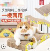 貓抓板磨爪器貓爪板瓦楞紙貓抓墊貓咪玩具 cf 全館免運