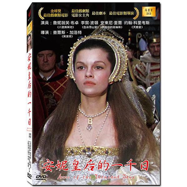 新動國際【安妮皇后的一千日 Anne of the Thousand Days】高畫質DVD