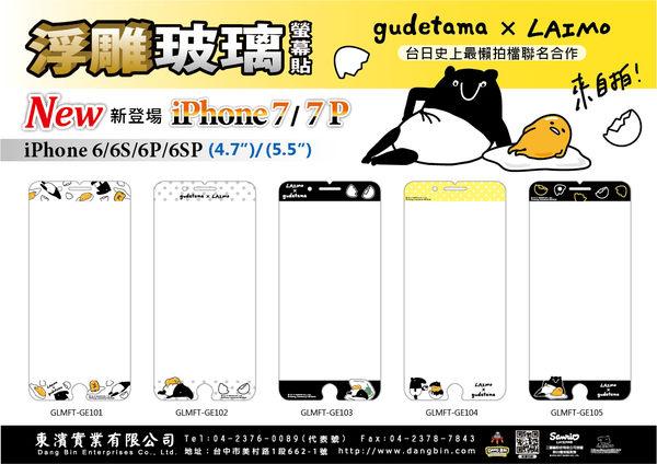 """正版授權 ~馬來貘~  iPhone7Plus(5.5"""") 浮雕玻璃螢幕貼"""