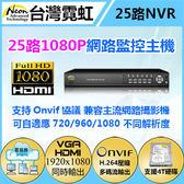 監視器錄影機25路1080P網路監控主機現貨【免運】