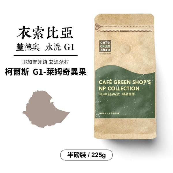 衣索比亞蓋德奧耶加雪菲鎮艾迪朵村柯爾斯水洗咖啡豆G1-萊姆奇異果(半磅)|咖啡綠.典藏
