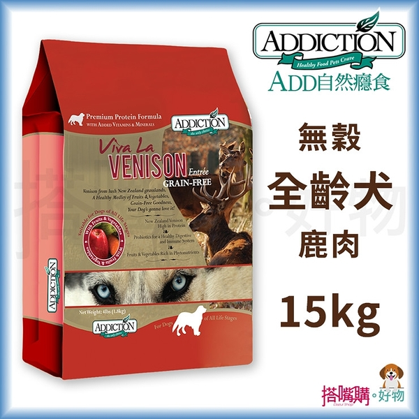 ADD自然癮食『無穀鹿肉狗寵食』15kg 【搭嘴購】