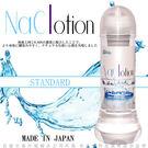 情趣用品-日本原裝NaClotion自然...