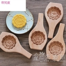 木質月餅模具綠豆糕點做南瓜餅面食花樣卡通包子饅頭清明果的家用 小時光生活館