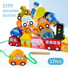 城市積木益智串珠木製串串樂 寶寶玩具 木製玩具 串珠玩具