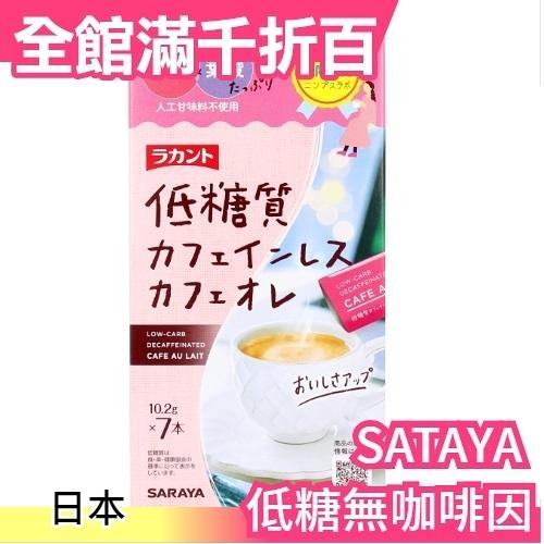 日本 SARAYA 低糖無咖啡因 奶茶/咖啡 7入 飲料熱飲 下午茶 交換禮物 羅漢果同品牌【小福部屋】