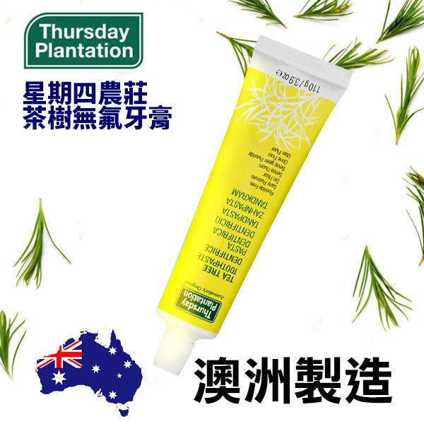 澳洲星期四農莊 Thursday Plantation 茶樹牙膏 110g 無氟牙膏 茶樹精油【PQ 美妝】